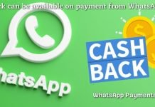 Cashback can be available on payment from WhatsApp soon, WhatsApp Payments feature