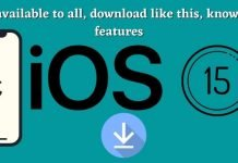 iOS 15 available to all, download like this, know special features