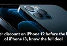 Bumper discount on iPhone 12 before the launch of iPhone 13, know the full deal