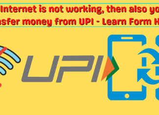If the Internet is not working, then also you can transfer money from UPI - Learn Form Here